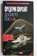 Досието Odessa