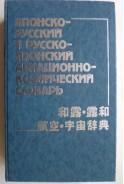 Японско-русский и русско-японский авиационно-космический словарь