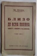 Близо до Ясна Поляна 1907-1909 година