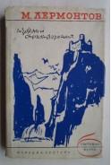 М. Лермонтов. Избрани стихотворения