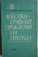 Лексикографски проблеми на превода