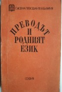 Преводът и родният език
