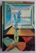 Български поети. Антология