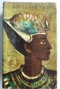 Фараон. Роман