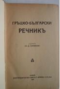 Гръцко-български речникъ