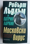Московски вирус