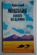 Монголия каквато ще я помня