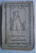Руската жена. Характеристики отъ Надя Щрасеръ