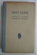 Иван Вазов. Сборник от спомени, материали и документи