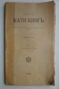 Духътъ Кати Кингъ. Историята на появите му споредъ достоверни английски документи