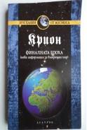 Крион. Финалната епоха (нова информация за вътрешен мир)