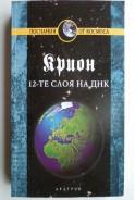 Крион. Книга дванадесета. 12-те слоя на ДНК. Езотерично изследване на вътрешното майсторство