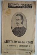 Атентаторката Соня и убийството на Александър ІІ