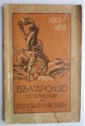 Българското опълчение въ Освободителната война 1877-1878