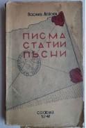 Василъ Левски. Писма Статии Песни