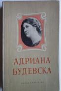 Адриана Будевска