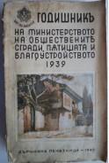 Годишникъ на министерството на обществените сгради, пътищата и благоустройството 1939