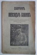 Сборникъ Александъръ Божиновъ