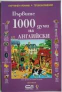 Първите 1000 думи на английски. Картинен речник и произношения