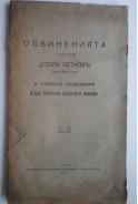 Обвиненията противъ Добри Петковъ (бивши Министъръ) и неговите възражения предъ Особената следствена комисия
