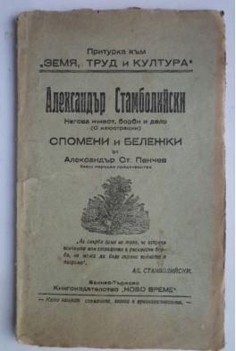 Александър Стамболийски. Негова живот, борби и дело. Спомени и бележки от Александър Ст. Пенчев