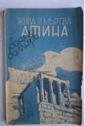 Жива и мъртва Атина или ние хората. Втори свитъкъ