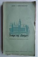 Скици из Лондон