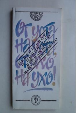 От уста на уста, от ухо на ухо. Нецензурното и циничното в българското народно творчество