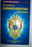Кой кой е в бойните изкуства в България. Енциклопедичен сборник