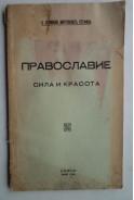 Православие. Сила и красота