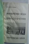 Минерални води и баньолечение. Карловска баня