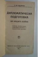 Диломатическа подготовка на нашите войни. Спомени, частни писма, шифровани телеграми и поверителни доклади