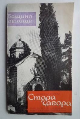 Стара Загора. Бащино огнище
