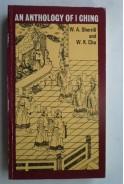 An anthology of I Ching. И Дзин антология