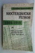 Кюстендилски регион (1864-1919). Етнодемографско и социалноикономическо изследване