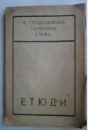Антонъ Страшимировъ. Съчинения. Томъ І. Етюди