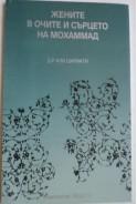 Жените в очите и сърцето на Мохаммад