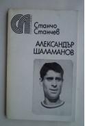Александър Шаламанов. Спорт и личност