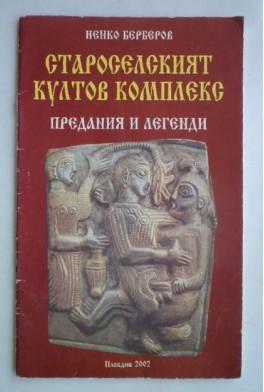 Староселският култов комплекс. Предания и легенди