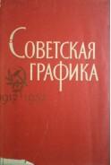 Советская графика 1917-1957