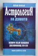 Астрология за душата. Ключ към вашия развиващ се аз