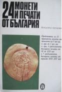 24 монети и печати от България