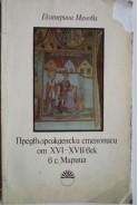 Предвъзрожденски стенописи от ХVІ-ХVІІ век в с. Марица