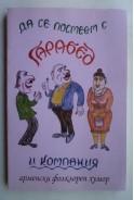 Да се посмеем с Гарабед и компания. Арменски фолклорен хумор