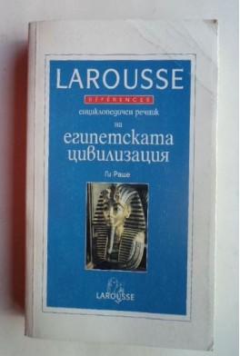 Larousse Енциклопедичен речник на египетската цивилизация. Ги Раше