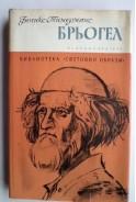 Брьогел. Библиотека Световни образи