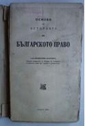 Основи на историята на българското право. Владиславъ Алексиевъ