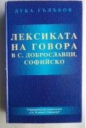 Лексика на говора в с. Доброславци, Софийско