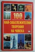 100 най-забележителни творения на човека. Патриша Секи-Джонсън