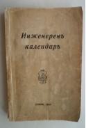Инженеренъ календаръ. Б. Илиевъ и Ив. Ивановъ